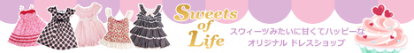 Sweets of Life バナー
